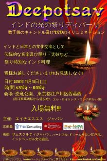 Japanese_flyer